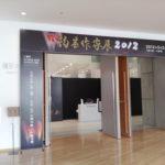 陶芸作家展 2012