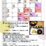 11月〜予定表