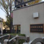 北京大使館