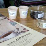 コーヒーインストラクター3級取得!