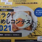 名古屋市健康福祉局主催 朝めしコンテスト